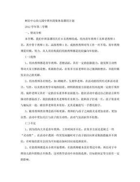 柯岩中心幼儿园中班年段集体备课组计划.doc