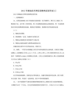 2013年湖南高考理综卷物理试卷答案[1].doc