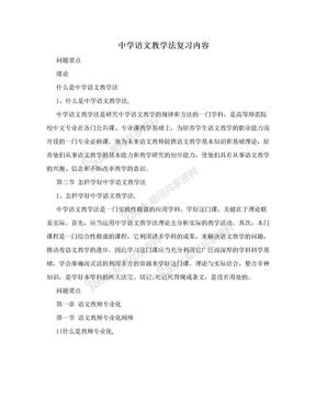 中学语文教学法复习内容.doc