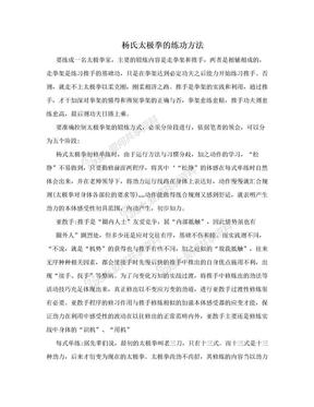 杨氏太极拳的练功方法.doc