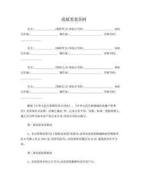 房屋买卖合同 (2).doc