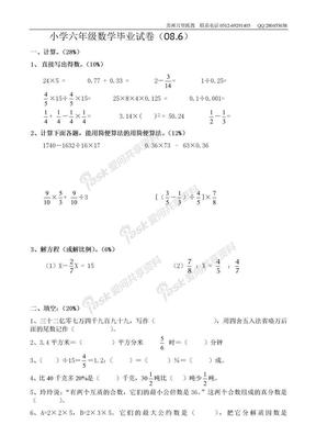 苏教版六年级数学毕业模拟试卷.doc