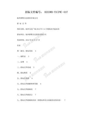 杭州万达广场2014年暖场及开盘活动标书.doc