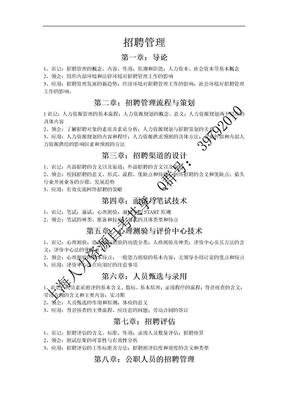 05962人力资源自考招聘管理复习资料笔记.doc