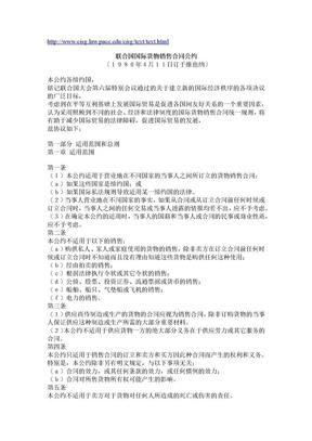 联合国国际货物销售合同公约(中文版).docx