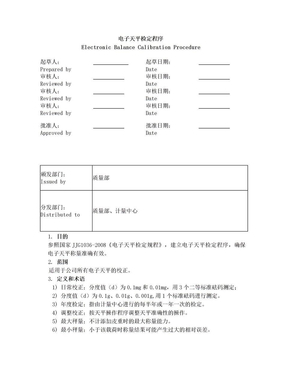电子天平校准程序.doc