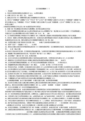 会计基础知识点归纳.doc