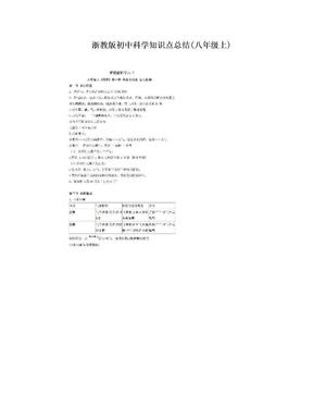 浙教版初中科学知识点总结(八年级上).doc