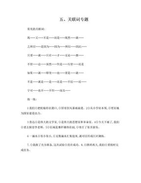 关联词、扩句、缩句、修改病句经典专题练习.doc