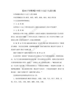 【2017年整理】中药十八反十九畏六陈.doc