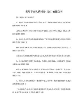 数控龙门铣安全操作规程.doc