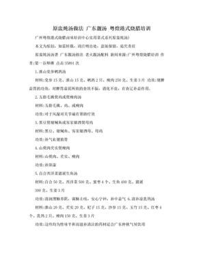原盅炖汤做法 广东靓汤 粤煌港式烧腊培训.doc