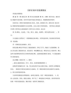 [指导]初中劳技课教案.doc