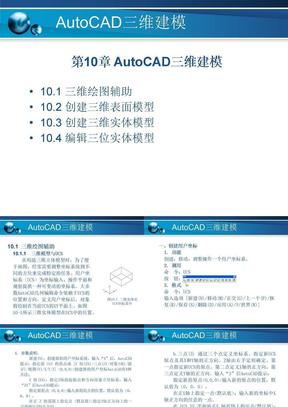 第10章_AutoCAD三维建模.ppt