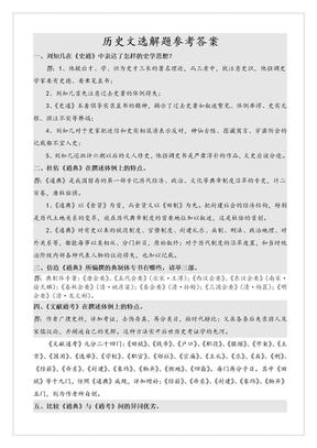 中国历史文选考试解答题.doc
