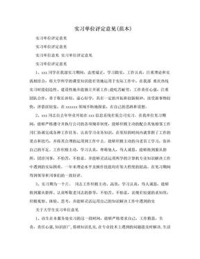 实习单位评定意见(范本).doc