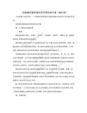 星级酒店餐饮部经营管理培训手册(孙红伟).doc
