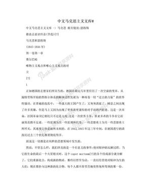 中文马克思主义文库#.doc