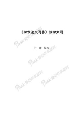 学术论文写作-教学大纲.pdf