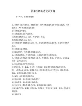 初中生物地理会考复习资料(人教版).doc