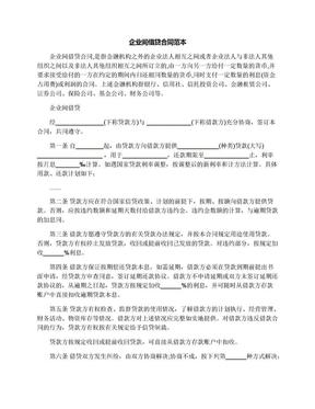 企业间借贷合同范本.docx