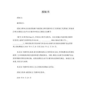 微信公众号商标授权书.doc