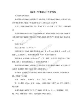[设计]四川国庆自驾游路线.doc
