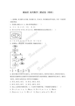 2019年最新湖南省高考数学二模试卷(理科)及答案解析.doc
