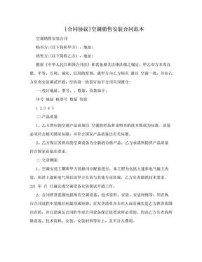 [合同协议]空调销售安装合同范本.doc