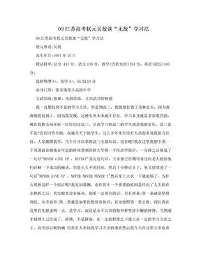 """09江苏高考状元吴敌谈""""无敌""""学习法.doc"""