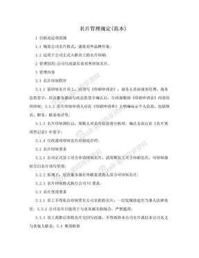 名片管理规定(范本).doc
