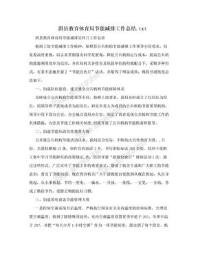 淇县教育体育局节能减排工作总结.txt.doc