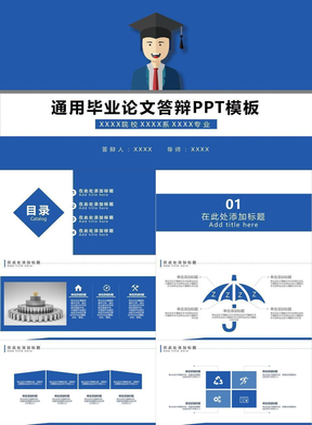 蓝色扁平简约风格通用论文答辩PPT模板.pptx