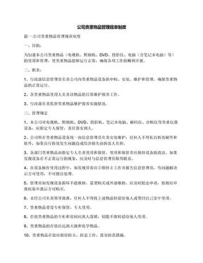 公司贵重物品管理规章制度.docx