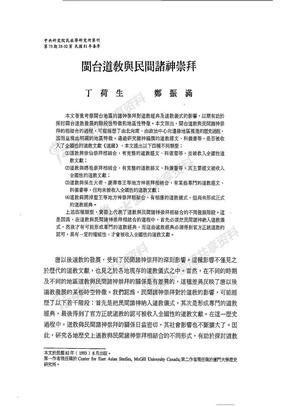 閩台道教與民間諸神崇拜.pdf