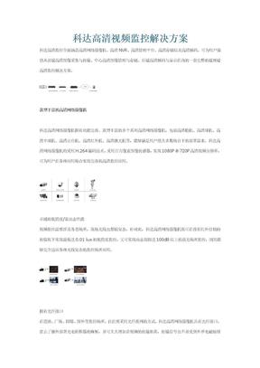 005-科达高清视频监控解决方案.doc