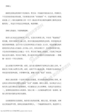 养蜂人.pdf