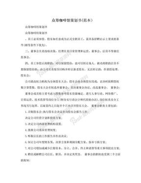 众筹咖啡馆策划书(范本).doc