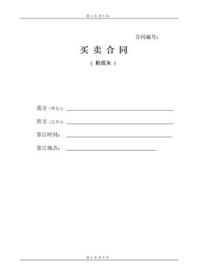 水泥购销合同.doc