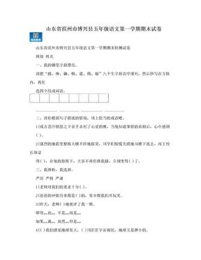 山东省滨州市博兴县五年级语文第一学期期末试卷.doc