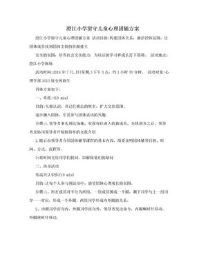 澄江小学留守儿童心理团辅方案.doc