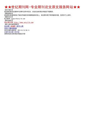 """侵华日军在华北制造""""无人区""""的几个问题.pdf"""
