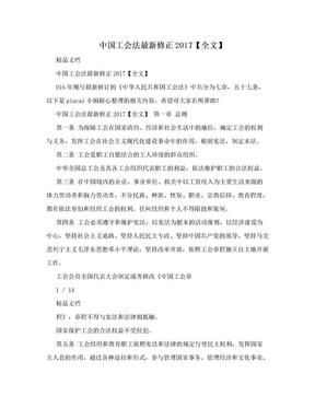 中国工会法最新修正2017【全文】.doc