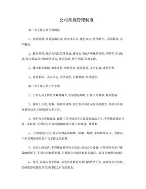 装修公司日常规章制度.doc