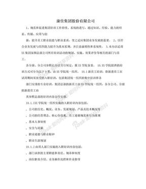 康佳集团股份有限公司.doc