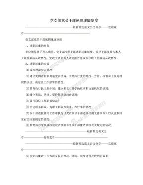 党支部党员干部述职述廉制度.doc