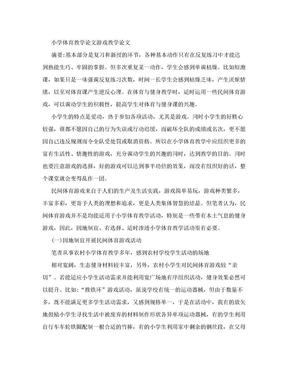 小学体育教学论文游戏教学论文.doc