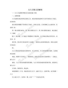 大六壬精义讲解续.doc