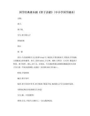 国学经典课本剧.doc