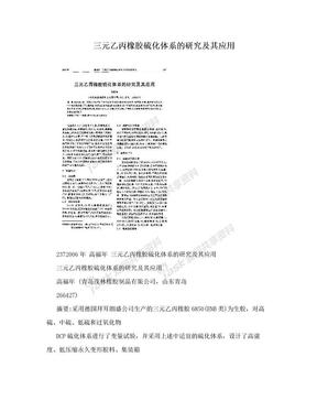 三元乙丙橡胶硫化体系的研究及其应用.doc
